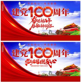 中國共產黨建黨100周年宣傳展板