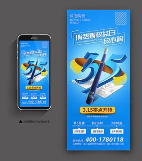 315消费者权益日促销活动宣传手机海报