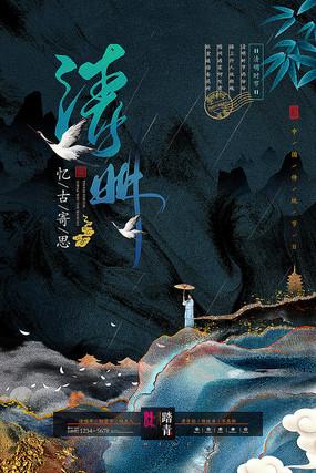 大气鎏金中国风清明时节忆古寄思节日海报