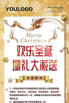 房地产圣诞节活动展架