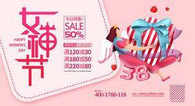 粉色女神节活动促销背景板