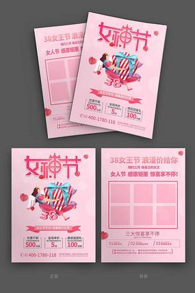 粉色女神节活动促销宣传单