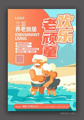 高端大气老人旅行宣传海报