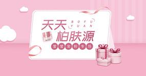 高级粉色化妆品直播背景板