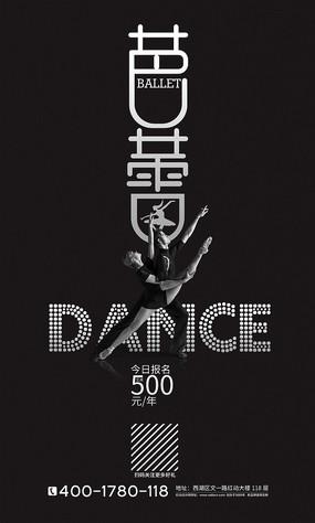 黑色芭蕾舞招生活动易拉宝