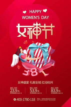 红色女神节活动促销海报