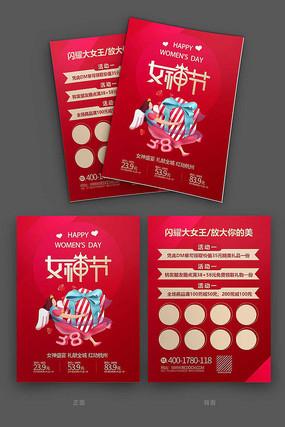 红色女神节活动促销宣传单