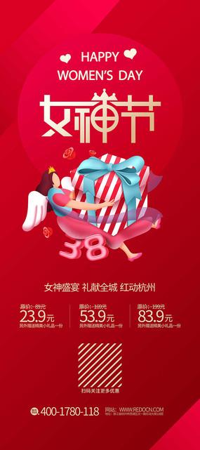红色女神节活动促销展架