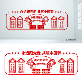 红色扇形永远跟党走共筑中国梦文化墙