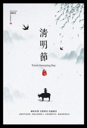 简约中国风清明节海报设计