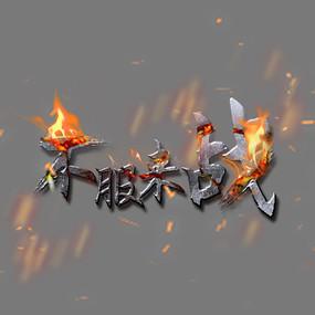 金属质感火焰字体PSD