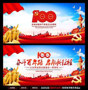 七一建党节建党100周年展板宣传栏