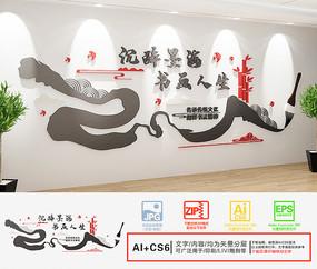 水墨书法文化墙