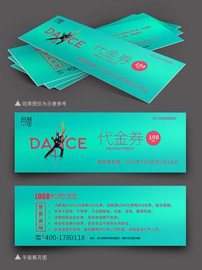 舞蹈类表演活动代金券