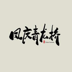 云南旅游凤庆青龙桥艺术字