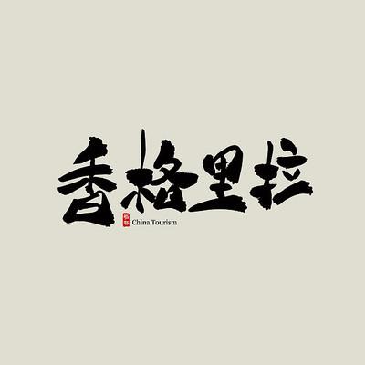 云南旅游香格里拉艺术字