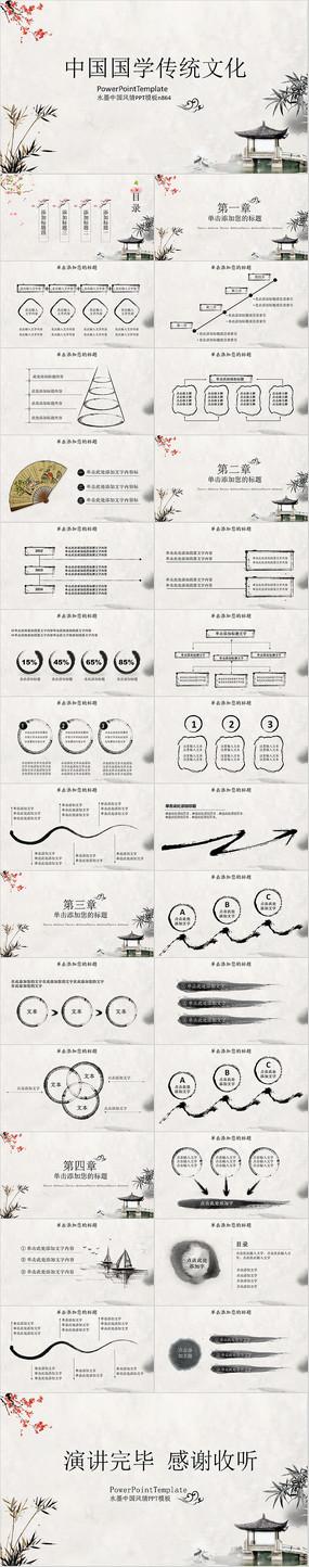 中国风传统文化ppt
