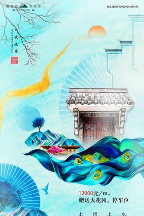 中国风古典房地产海报设计