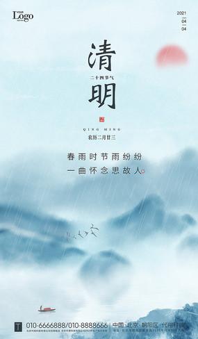 中国风水墨山水清明节海报
