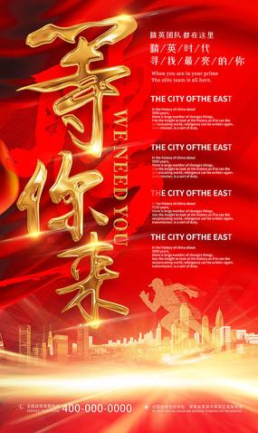 创意红色招聘海报