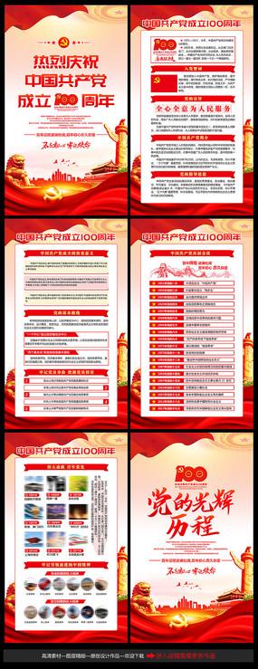 党的光辉历程建党100周年展板设计