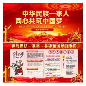大气红色民族团结共筑中国梦宣传栏