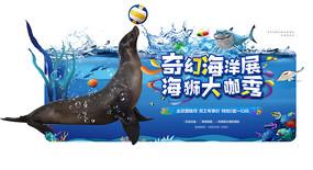 海洋展海底世界海报