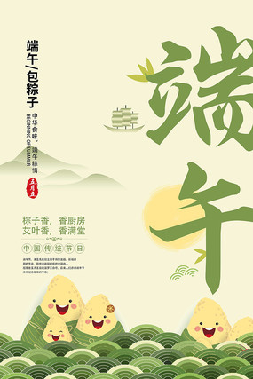 节日端午节宣传海报设计