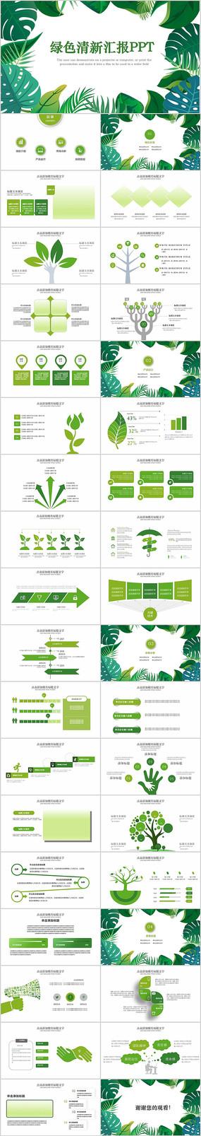 绿色树叶清爽年中工作总结计划汇报ppt