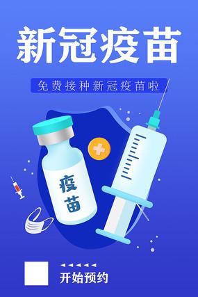 免费新冠疫苗海报