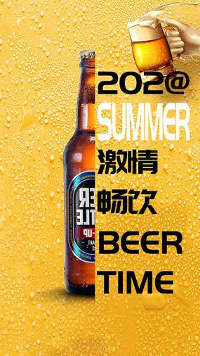 啤酒节美食节海报