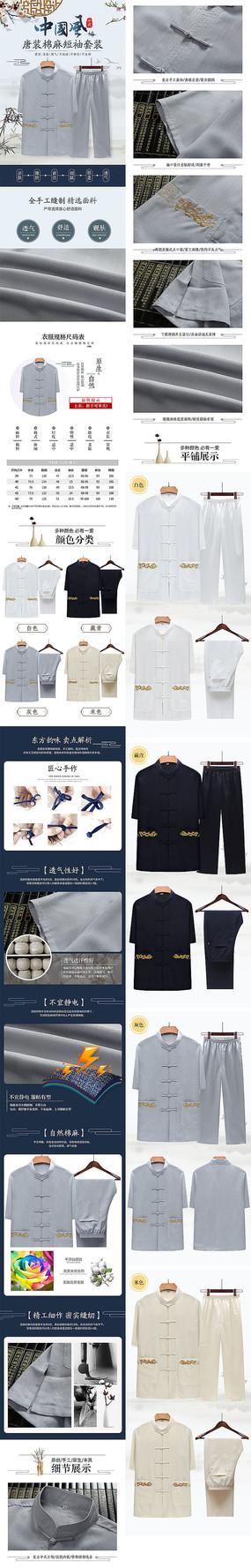 淘宝天猫中国风唐装套装详情