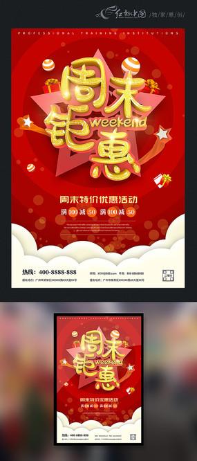 喜庆周末钜惠促销海报设计