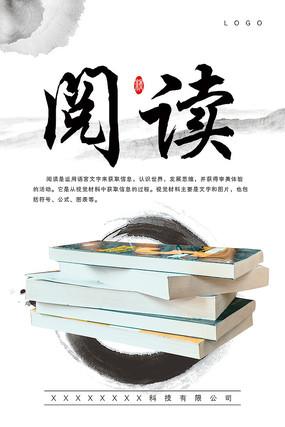 阅读文化宣传海报