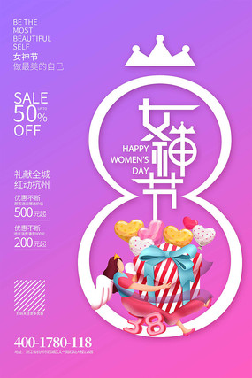 38女神节活动海报