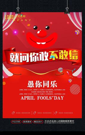 4月1日愚人节促销海报