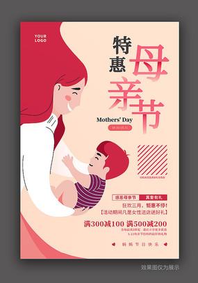 创意母亲节优惠海报PSD