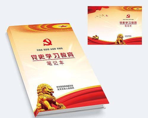 党史笔记本封面