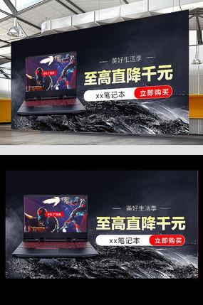 电脑天猫淘宝海报