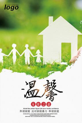 家庭温馨海报