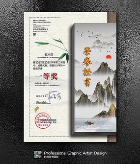立体中式水彩水墨荣誉证书模板