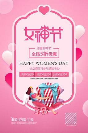 女神节商场活动海报