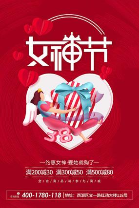 女神节商业活动海报