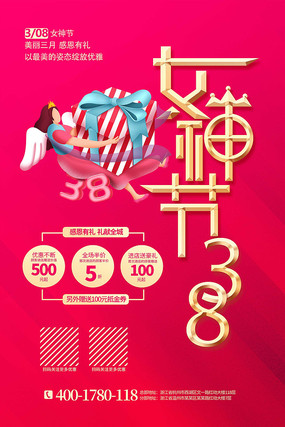 女神节优惠活动海报