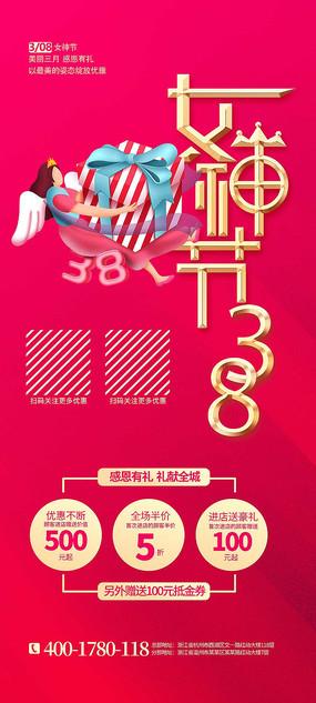 女神节优惠活动手机端海报