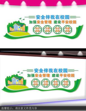 平安校园宣传文化墙