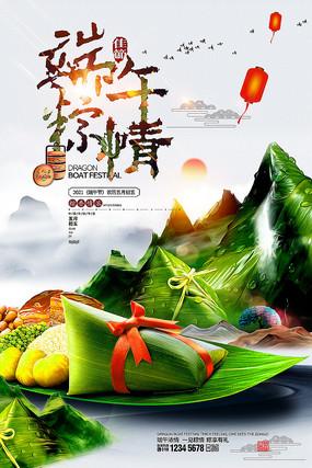 清新中国风五月初五粽情端午节传统节日海报