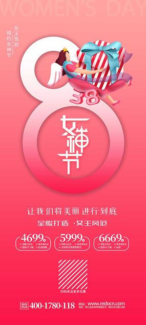 三八女神节活动手机端海报