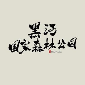 陕西旅游景点书法字