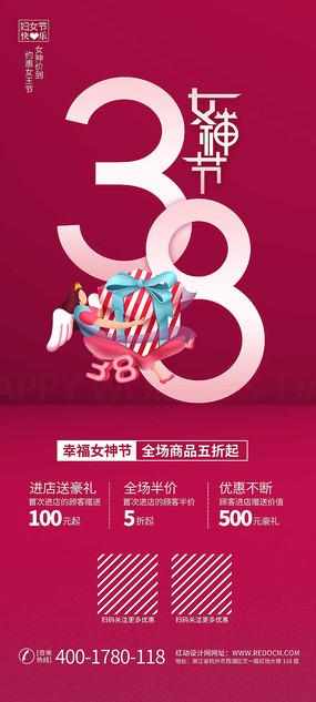 时尚女神节活动手机端宣传海报